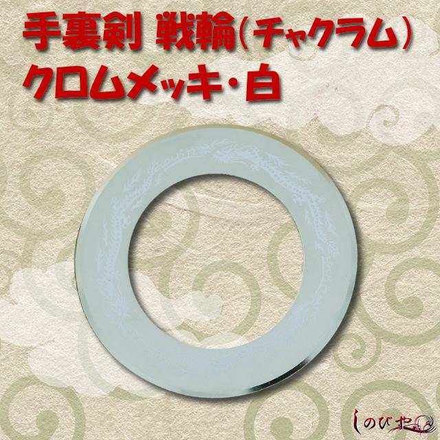 手裏剣 戦輪(チャクラム) クロムメッキ 白1枚