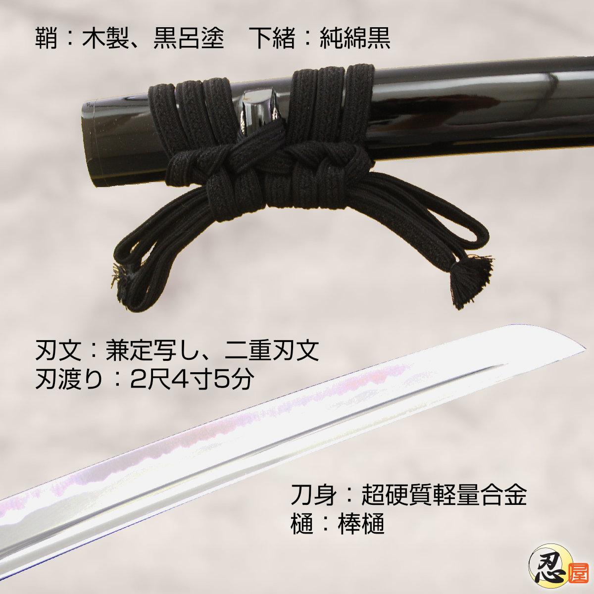 高級居合刀 九字兼定DX -梵字拵- しのびや特製刀剣証明書・クリーニングクロス・刀袋セット