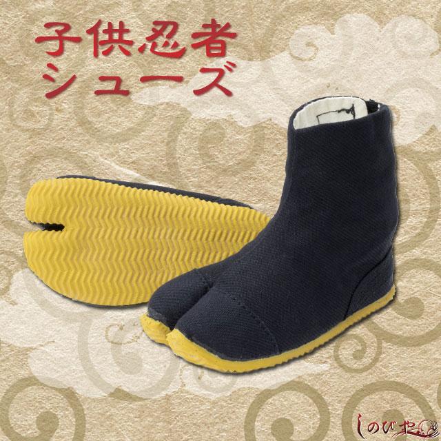 子供用忍者シューズ(足袋)