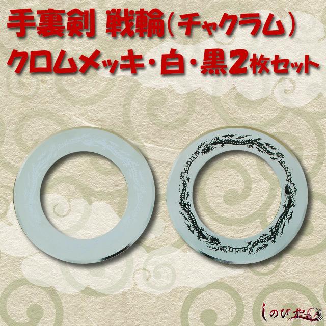 手裏剣 戦輪(チャクラム) クロムメッキ 黒・白2枚セット