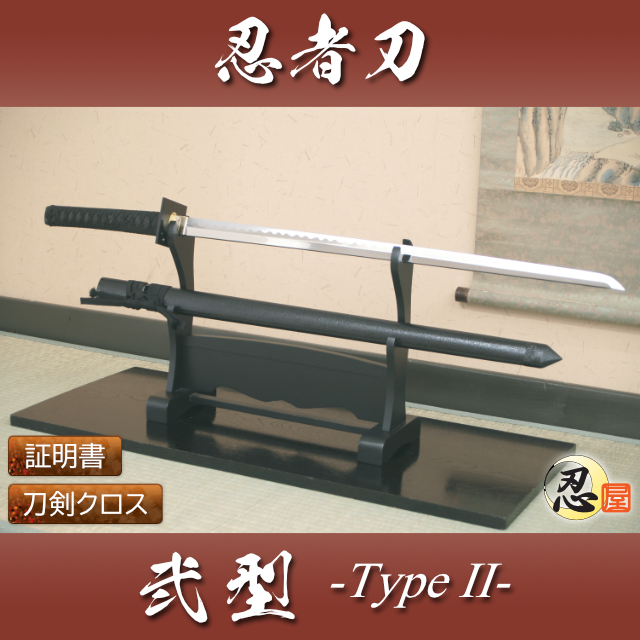 忍者刀 -弐型- TypeII (刀袋付き)