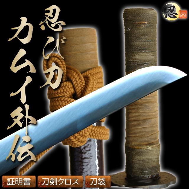 模造刀-空想刀 「カムイ外伝」 カムイ愛刀 忍び刀(刀袋付き)