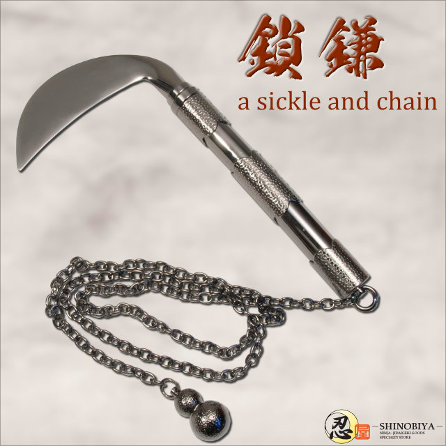 忍器-鎖鎌 -a sickle and chain-