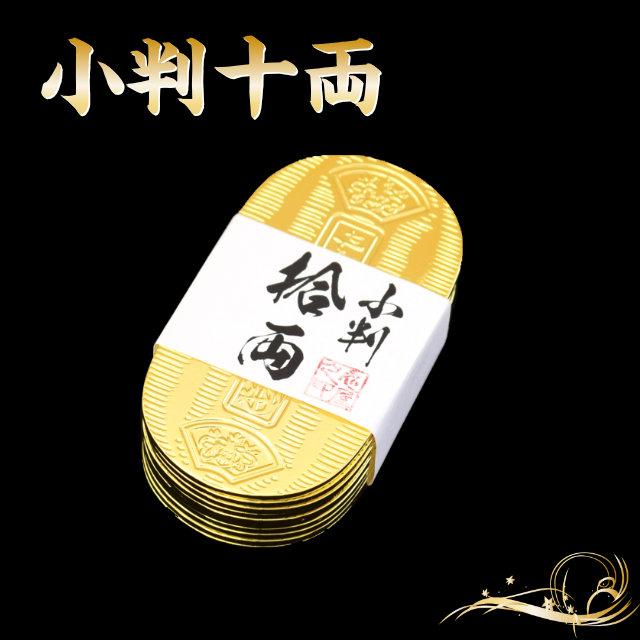 「小判 十両」しのびやオリジナル 撮影用小道具・時代劇 [ネコポス配送]
