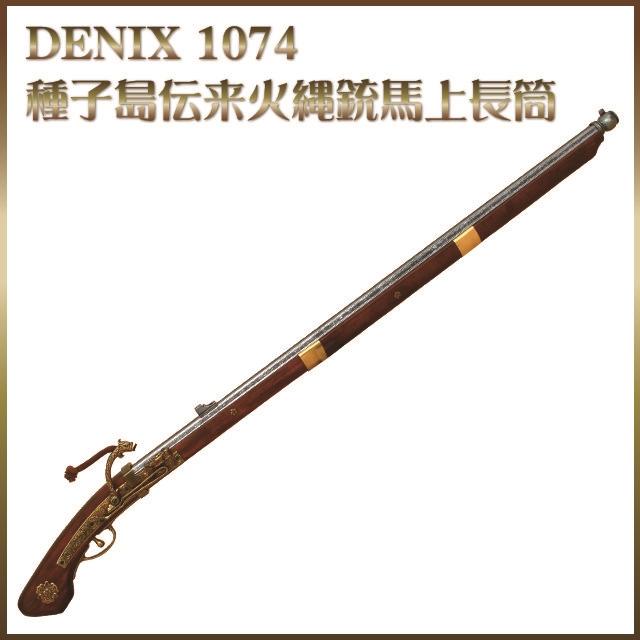 デニックス 復刻銃 火縄銃 種子島長筒(ポルトガル伝来モデル)