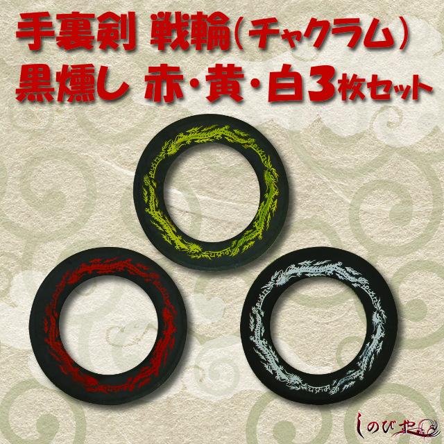 手裏剣 戦輪(チャクラム) 黒燻し 赤・黄・白3枚セット