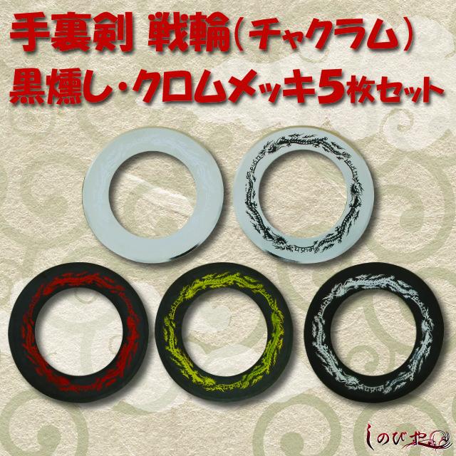 手裏剣 戦輪(チャクラム) 黒燻し・クロムメッキ 5枚セット