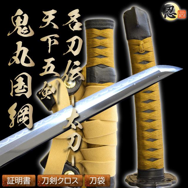 名刀伝  天下五剣 「鬼丸国綱」 太刀 最高級仕様 (刀袋付き)