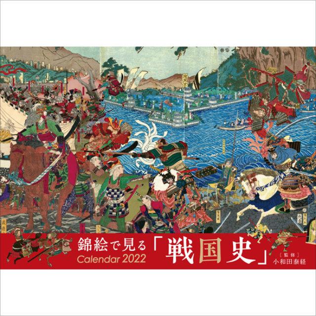 錦絵で見る「戦国史」 壁掛けカレンダー(2022年版) こよみ CALENDAR 壁掛け