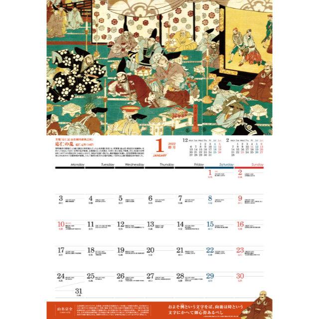 「戦国×知識」 壁掛けカレンダー(2021年版)
