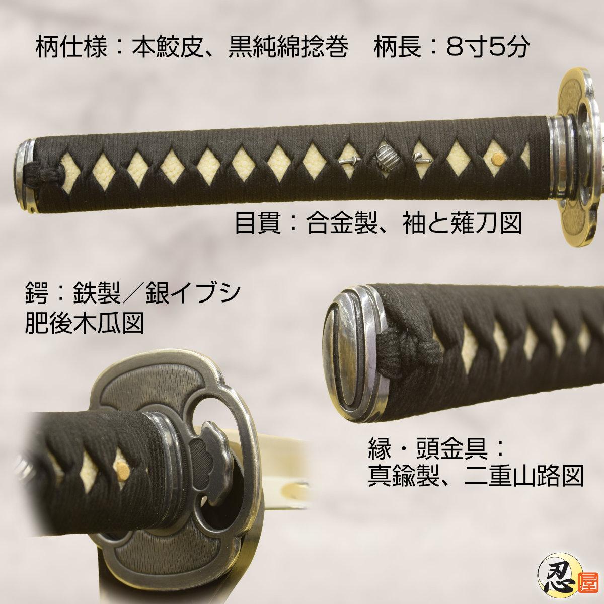 高級居合刀 ~九州肥後菊池住 名工~同田貫上野介(刀袋付き)