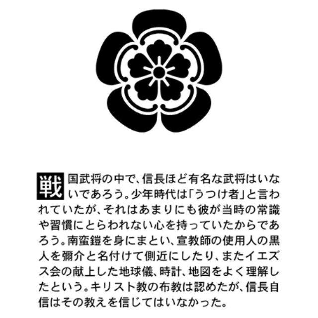 戦国武将フィギュア Bタイプ織田信長 -ARMOR SERIES-