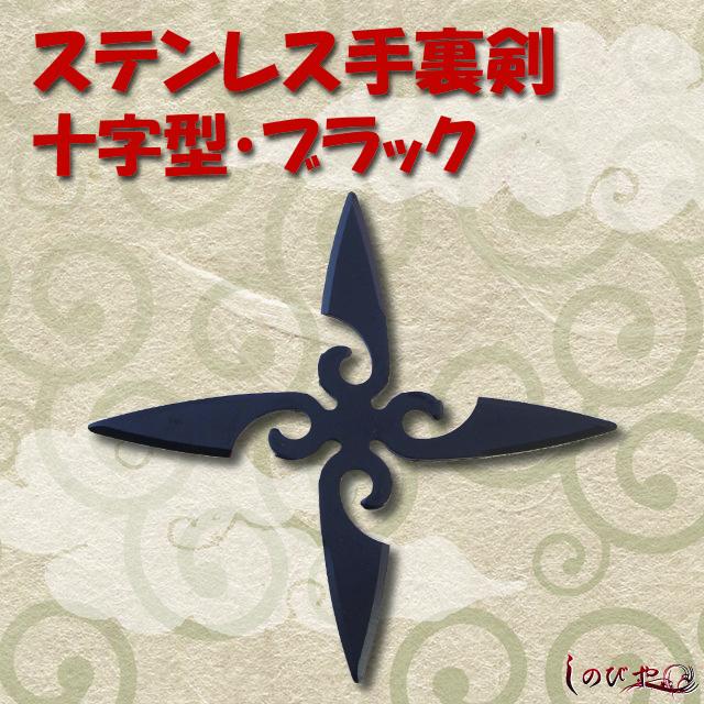 ステンレス手裏剣 十字型・ブラック