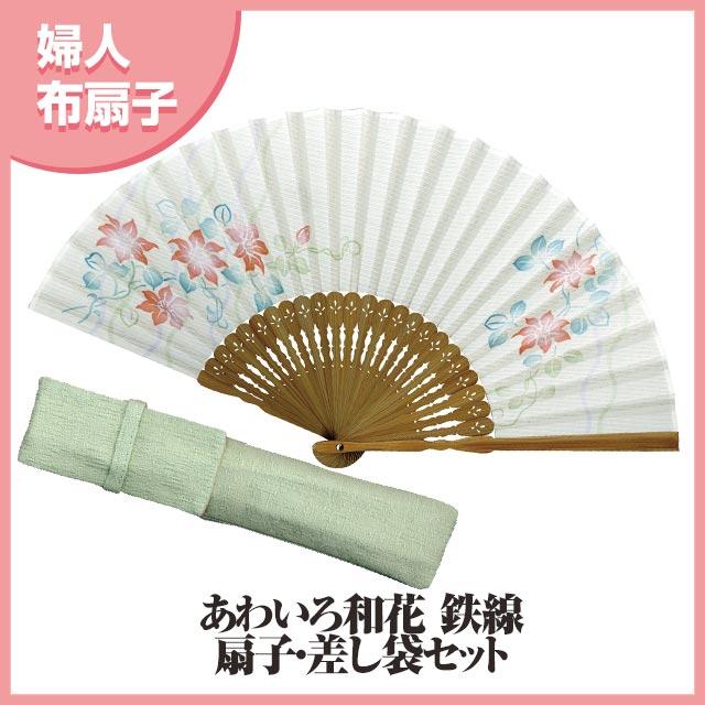 マツヨシ 松寿庵 扇子 和柄  婦人布扇子『あわいろ和花 ( 鉄線 ) 差し袋セット』◆matsu-2832-ss