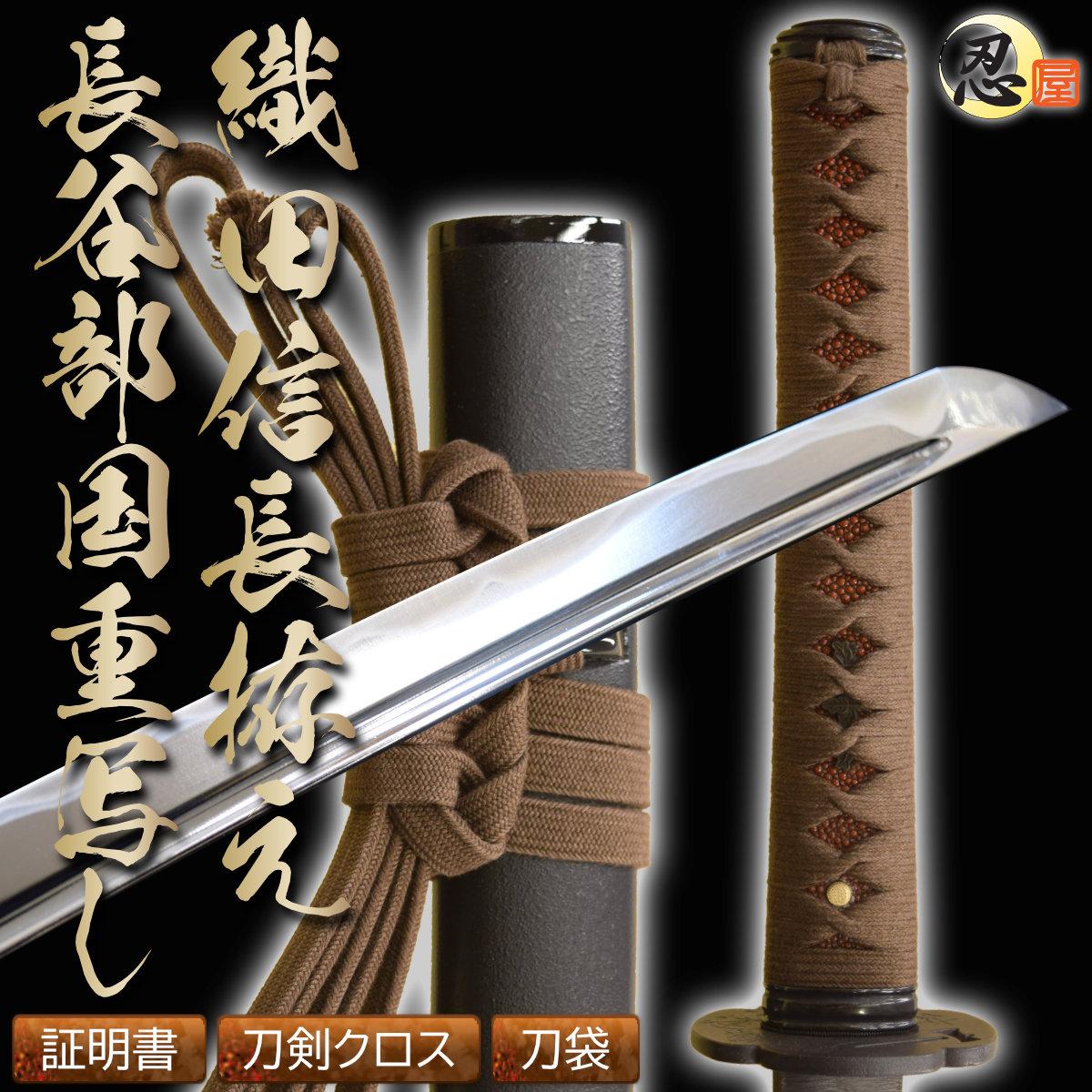 高級居合刀 織田信長の愛刀 長谷部国重写し(刀袋付き) 模擬刀剣証明書付き