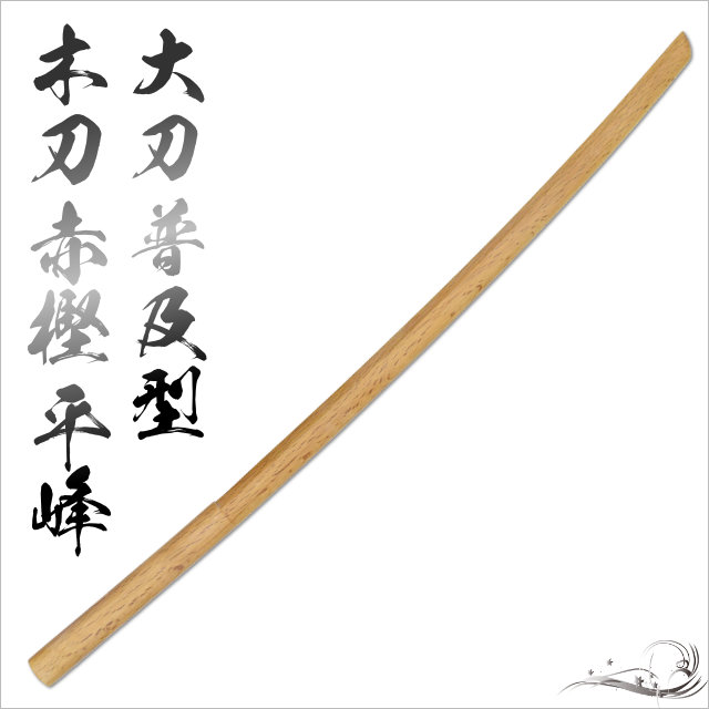 木刀 赤樫 平峰・大刀 剣道 素振り 普及型 護身用 殺陣練習