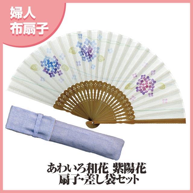 マツヨシ 松寿庵 扇子 和柄  婦人布扇子『あわいろ和花 ( 紫陽花 ) 差し袋セット』◆matsu-2833-ss