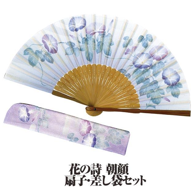 マツヨシ 松寿庵 扇子 和柄  婦人布扇子『花の詩 ( 朝顔 ) 差し袋セット』◆ [ネコポス配送]matsu-2842-ss