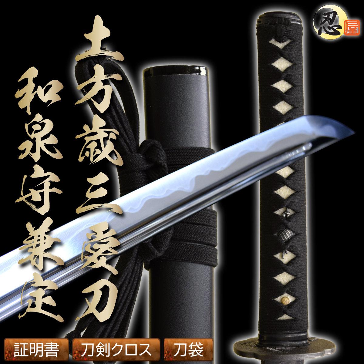 高級居合刀 刀匠 和泉守兼定拵え 土方歳三愛刀 (刀袋付き)