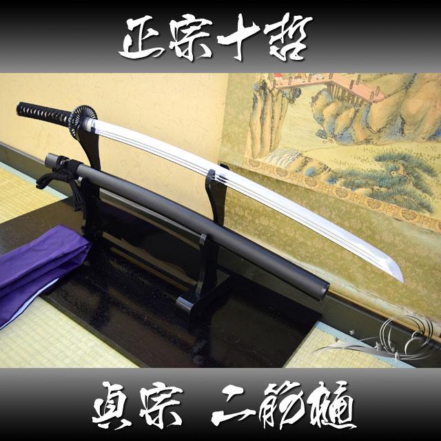 高級模造刀 正宗十哲 貞宗 二筋樋(刀袋付き)