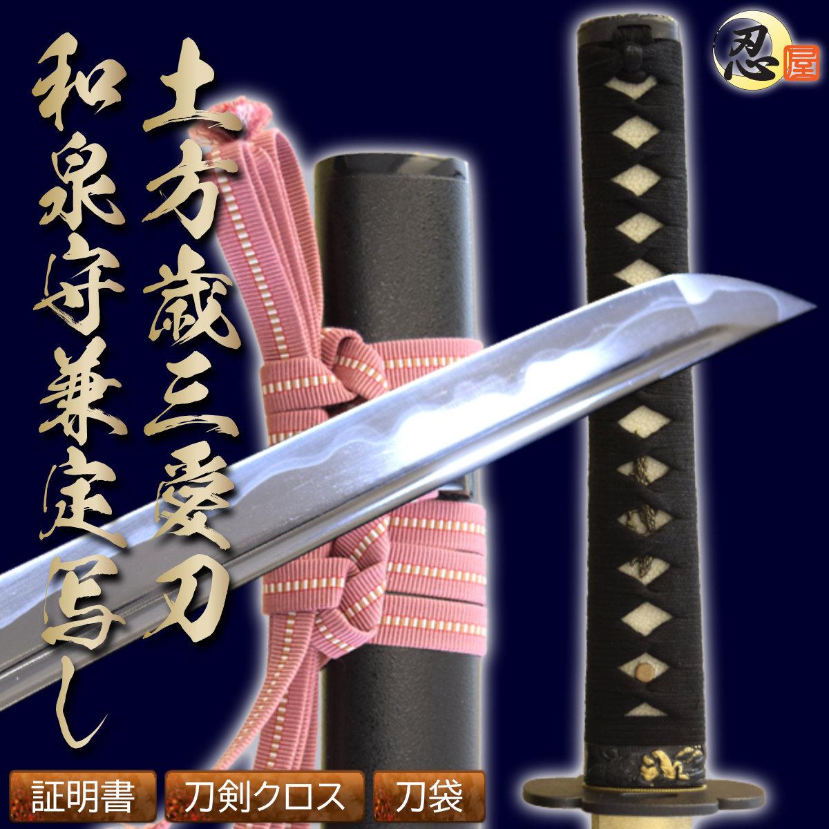 居合刀 土方歳三の愛刀 和泉守兼定写し(刀袋付き)