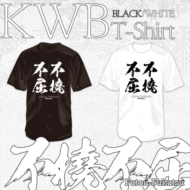 KWBTシャツ/不撓不屈 Futou-Fukutsu 漢字 セミコーマ糸 コットン 上質 [ネコポス配送]