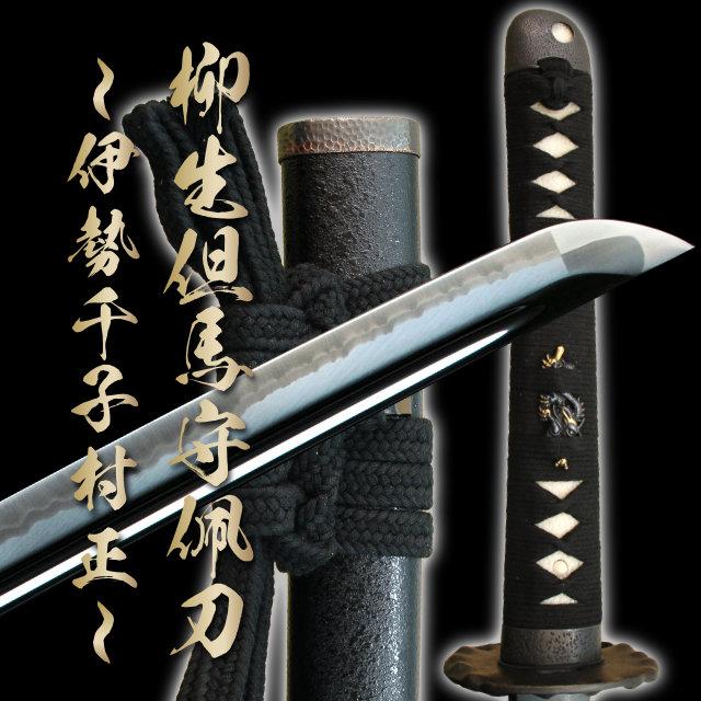高級居合刀 柳生但馬守佩刀 -伊勢千子村正- しのびや特製刀剣証明書・クリーニングクロス・刀袋セット