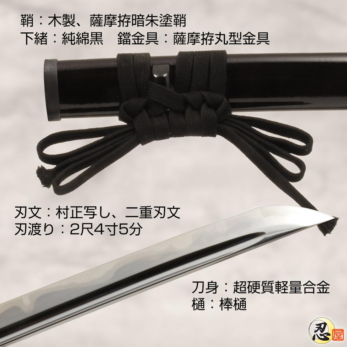 高級居合刀 西郷隆盛愛刀 薩摩拵 報国村正(刀袋付き) 模擬刀剣証明書付き