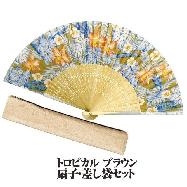 マツヨシ 松寿庵 扇子 和柄  婦人布扇子『トロピカル ( ブラウン )差し袋セット』◆ [ネコポス配送]