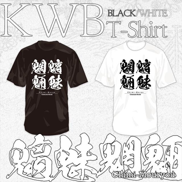 KWBTシャツ/魑魅魍魎 Chimi-Mouryou 漢字 セミコーマ糸 コットン 上質 [ネコポス配送]