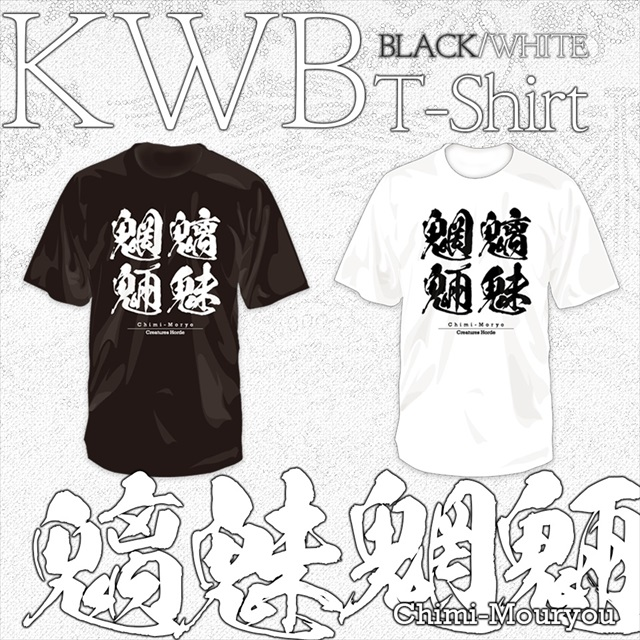 KWBTシャツ/魑魅魍魎 Chimi-Mouryou 漢字