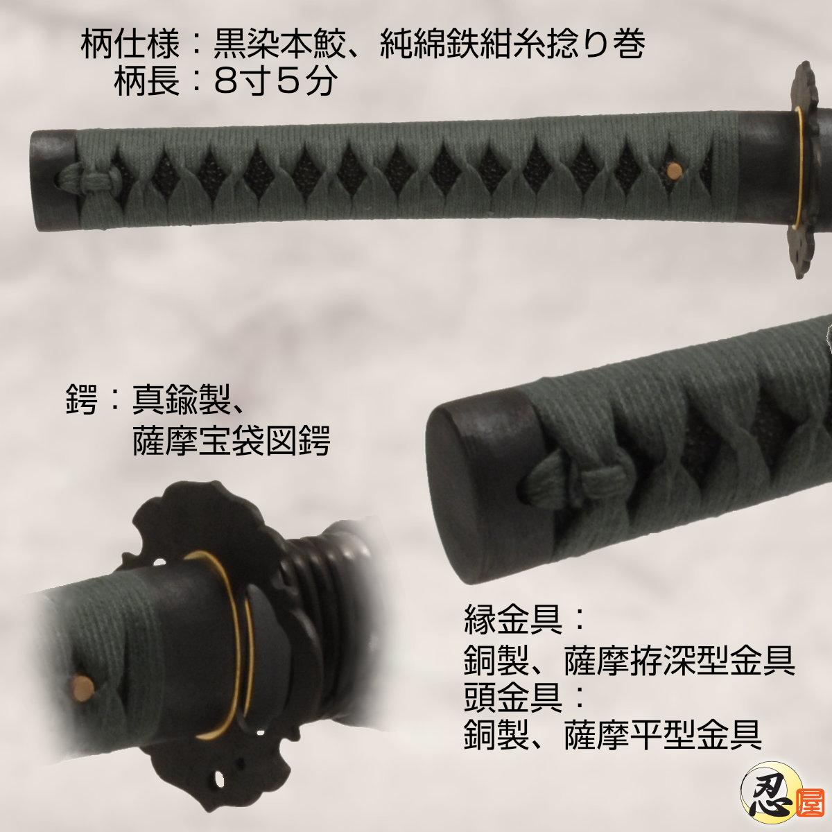 高級居合刀 田中新兵衛愛刀 奥和泉守忠重 - HITOGIRI typeⅢ-(刀袋付き)  模擬刀剣証明書付き