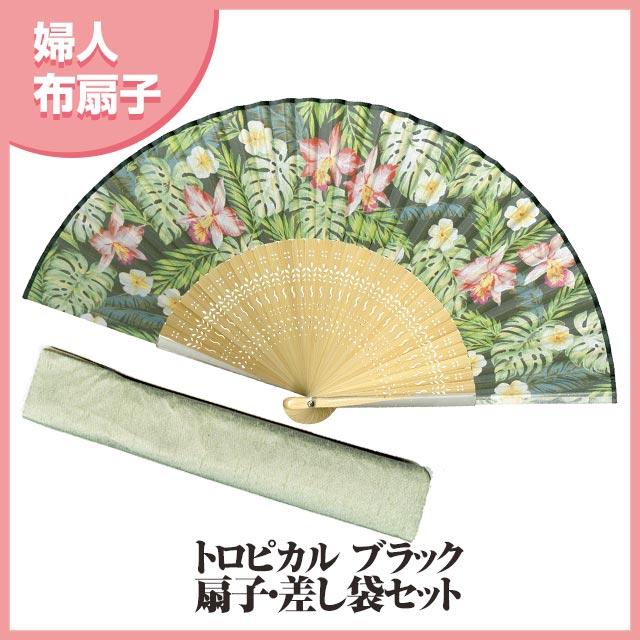マツヨシ 松寿庵 扇子 和柄  婦人布扇子『トロピカル ( ブラック )差し袋セット』◆