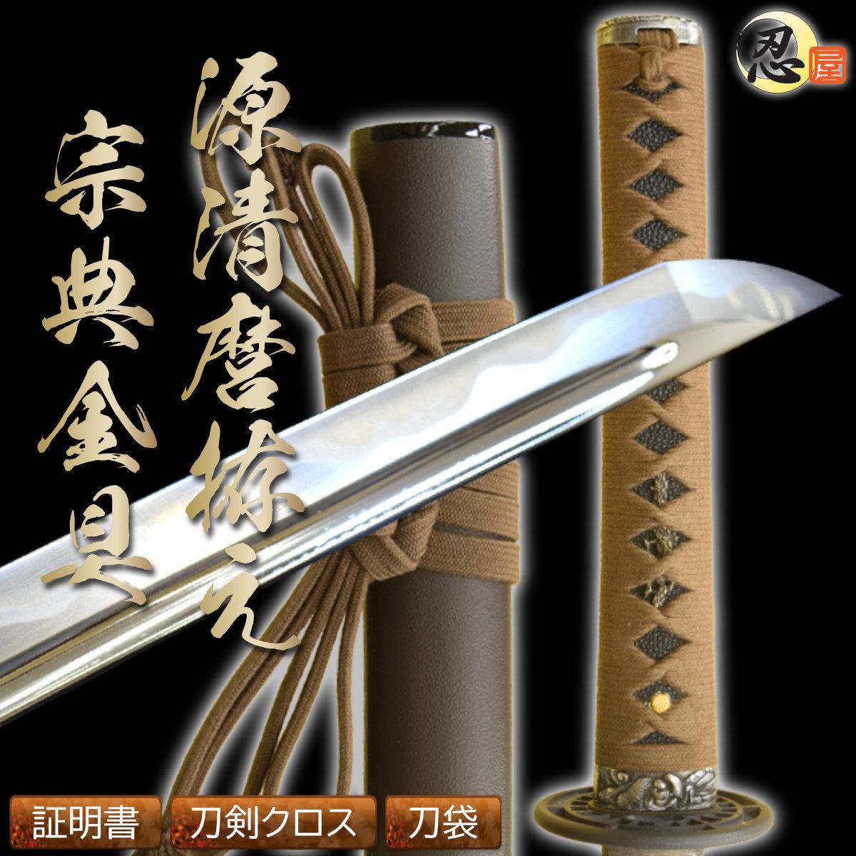 高級居合刀 刀匠 源清麿拵え 宗典金具(刀袋付き)