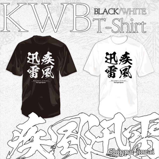 KWBTシャツ/疾風迅雷 Shippu-Jinrai 漢字
