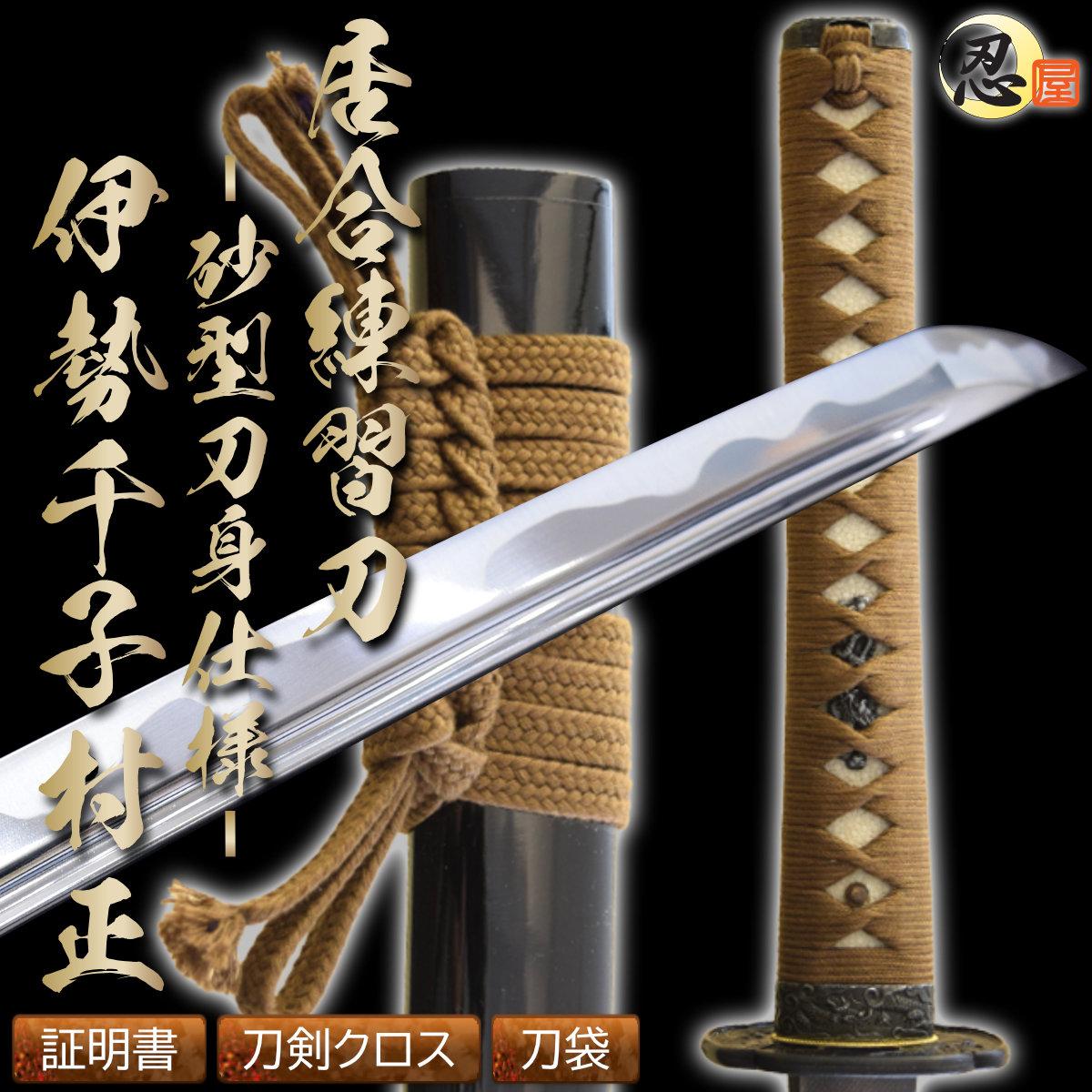 居合練習刀-砂型刀身仕様- 伊勢千子村正 (刀袋付き)  【新仕様】 数量限定即納品!