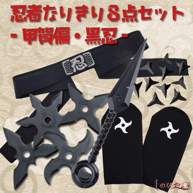 ちびっこ忍者なりきり8点セット-甲賀編・黒忍-