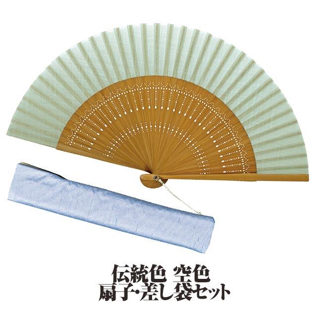 マツヨシ 松寿庵 扇子 和柄  婦人布扇子『伝統色 差し袋セット (空色 )』◆matsu-3202-ss