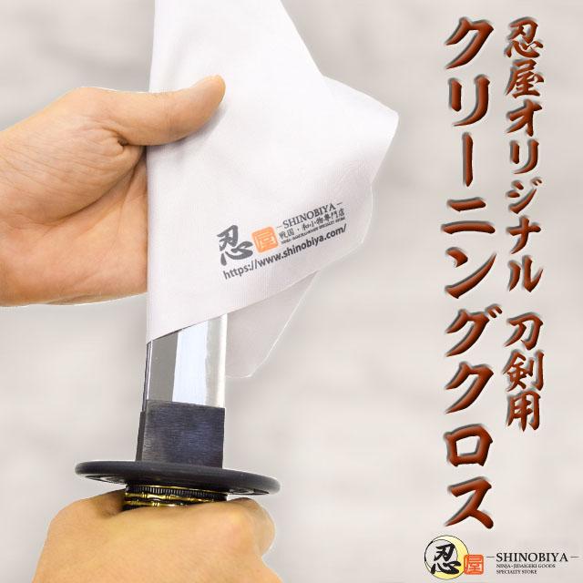 日本刀-模造刀 刀剣用クリーニングクロス