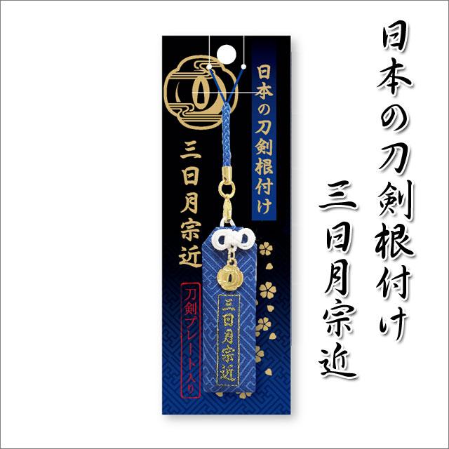 日本の刀剣根付け 三日月宗近(みかづきむねちか) sdc-17143