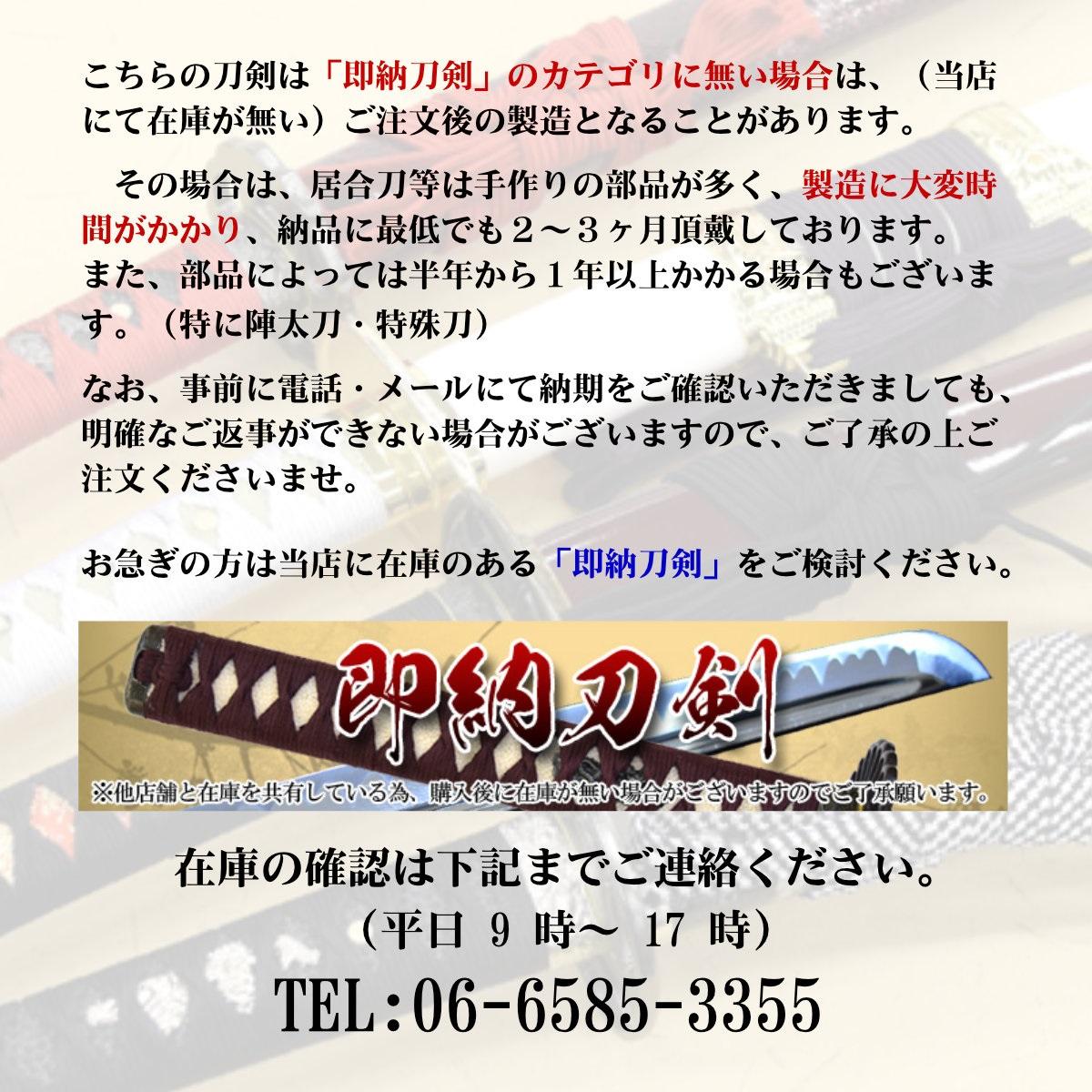 高級居合刀 上杉謙信拵え 姫鶴一文字-本革仕様-(刀袋付き) 模擬刀剣証明書付き