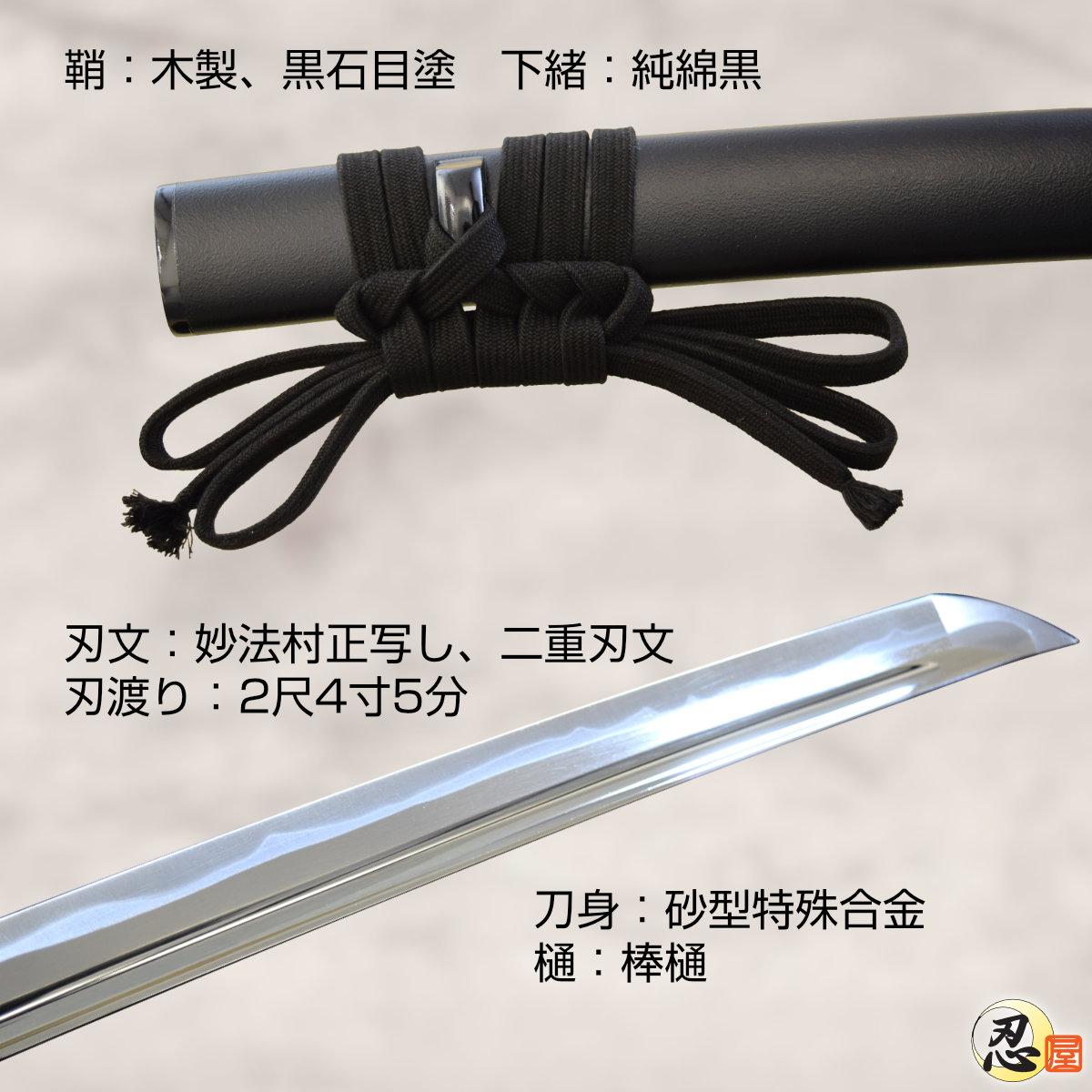 高級居合刀 刀匠 勢州桑名住千子村正拵え(刀袋付き)【新仕様】