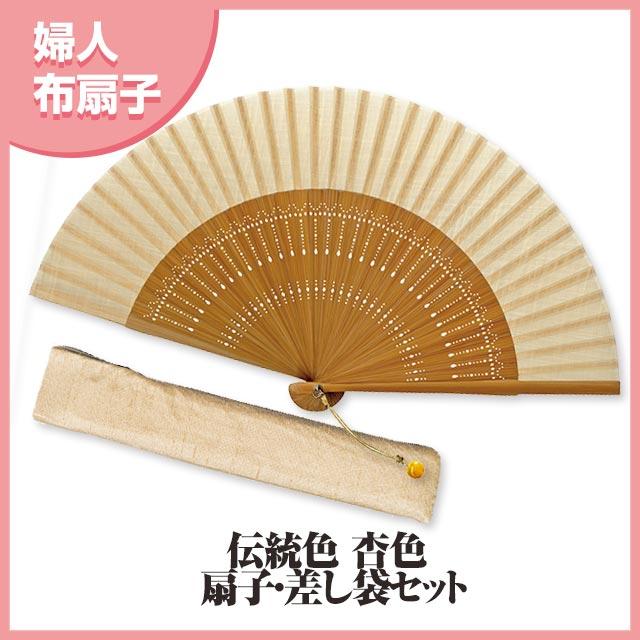 マツヨシ 松寿庵 扇子 和柄  婦人布扇子『伝統色 差し袋セット (杏色 )』◆matsu-3204-ss