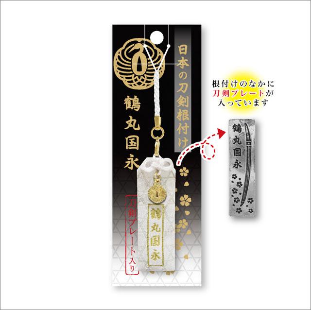 日本の刀剣根付け 鶴丸国永(つるまるくになが) sdc-17144