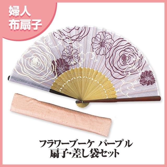 マツヨシ 松寿庵 扇子 和柄  婦人布扇子『フラワーブーケ 差し袋セット ( パープル ) 』◆matsu-3511-ss