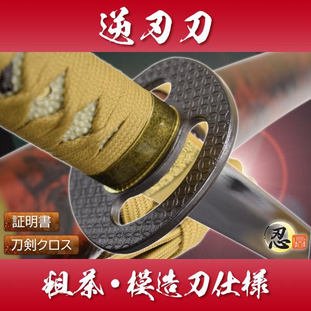 [空想刀-模造刀] 逆刃刀 ~粗茶 模造刀仕様~