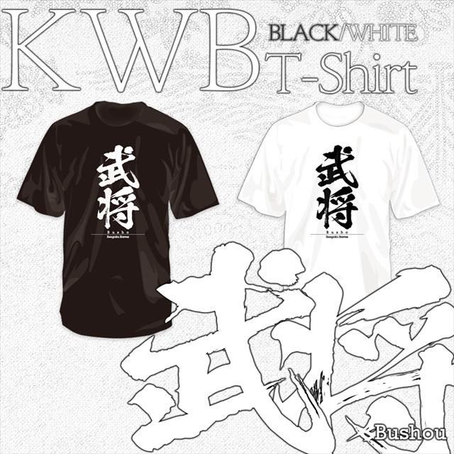 KWBTシャツ/武将 Bushou 漢字 セミコーマ糸 コットン 上質 [ネコポス配送]
