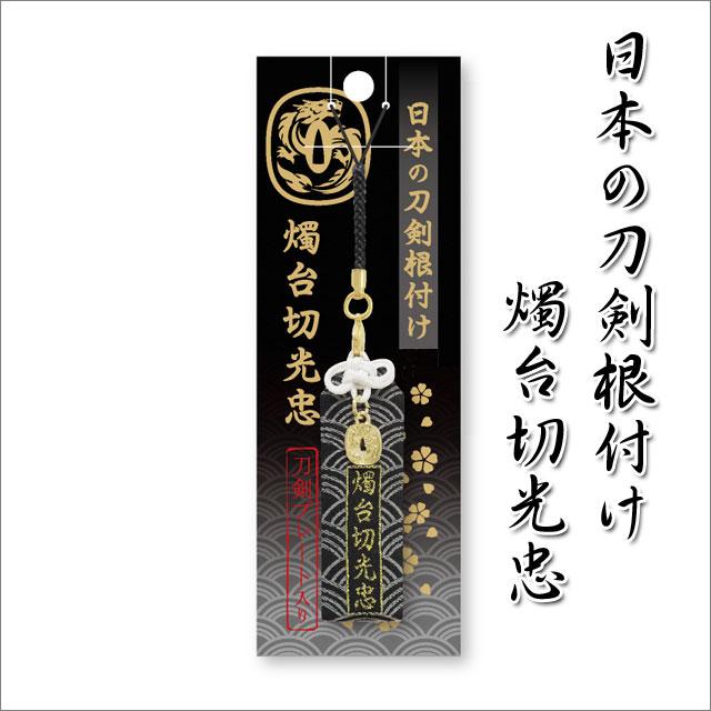 日本の刀剣根付け 燭台切光忠(しょくだいきりみつただ) sdc-17145