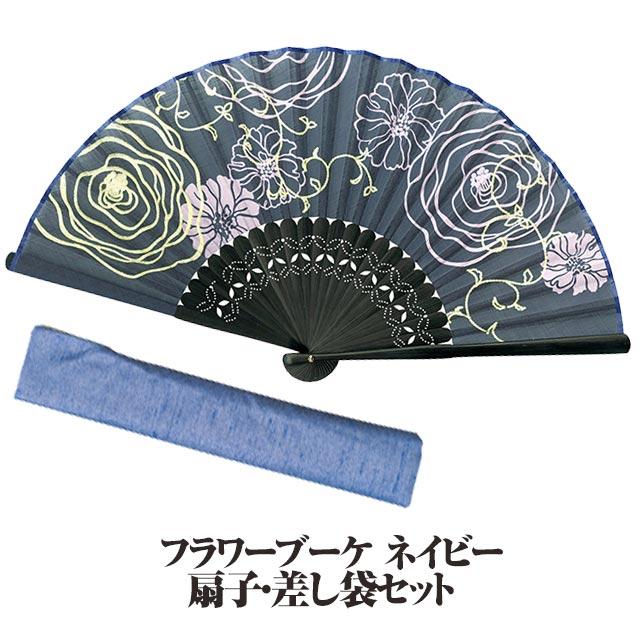 マツヨシ 松寿庵 扇子 和柄  婦人布扇子『フラワーブーケ 差し袋セット (ネイビー ) 』◆matsu-3512-ss