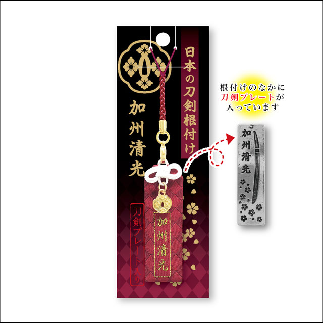 日本の刀剣根付け 加州清光(かしゅうきよみつ) sdc-17146